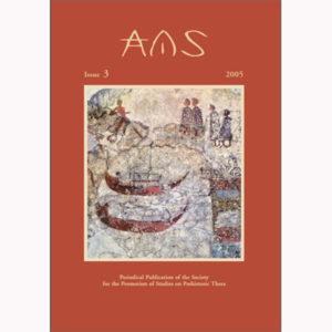ΑLS 3, Akrotiri excavations