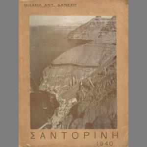 Σαντορίνη (1940)