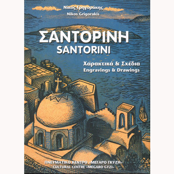 Santorini - Engravings & Drawings