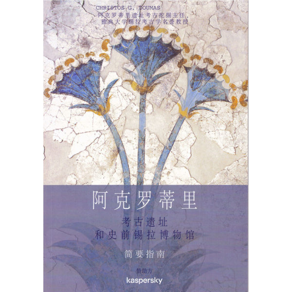 Akrotiri Guide by Christos Doumw in Chinese