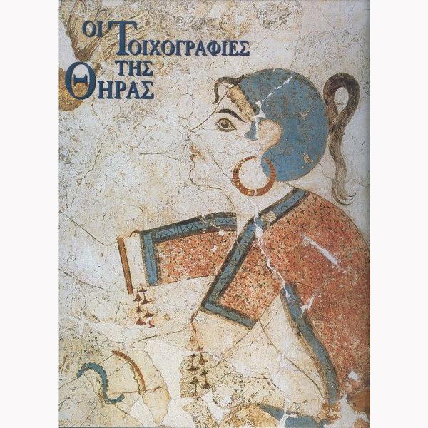 Οι Τοιχογραφίες της Θήρας